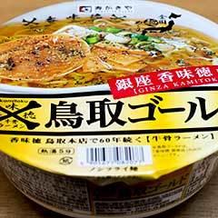 寿がきや食品 カップ麺をひたす...