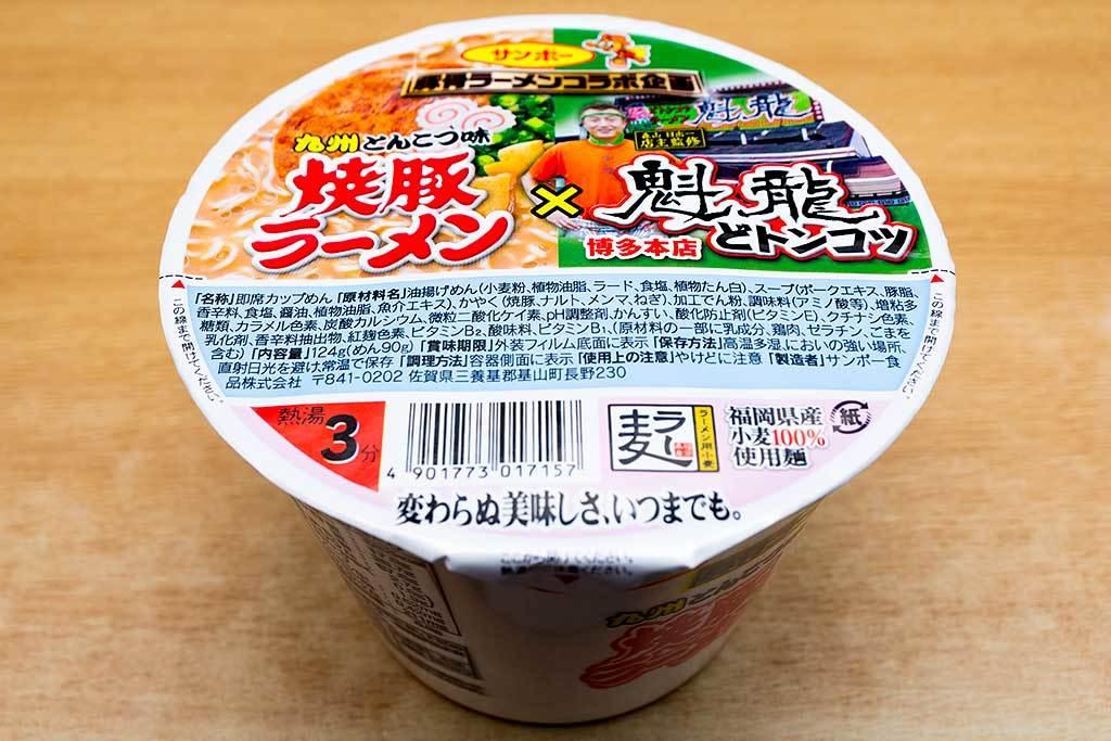 サンポー食品 「焼豚ラーメン×魁龍どトンコツ」