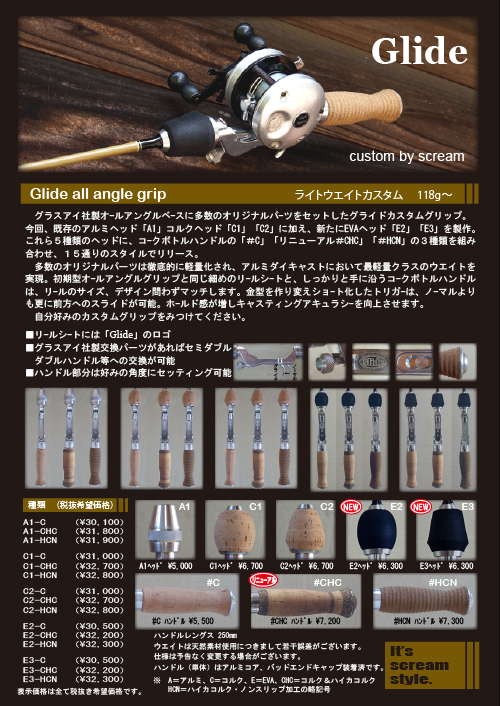 Glide all angle grip(訂正済)