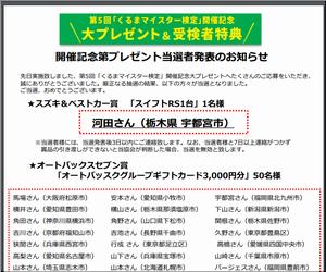 懸賞当選 スズキ スイフトRS 第5回「くるまマイスター検定」大プレゼント