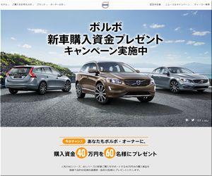 【車の懸賞/その他】:ボルボ 40万円購入資金プレゼントキャンペーン