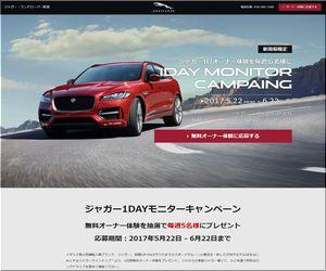 懸賞 新潟県限定 ジャガー1DAYモニターキャンペーン ジャガー・ランドローバー新潟