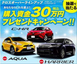 懸賞AQUA C-HR HARRIER 購入資金30万円プレゼントキャンペーン 東京トヨペット
