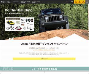 懸賞 Jeep オフロード試乗&キャンプ体験(1泊2日) Jeep