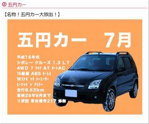 【車の懸賞情報 】:シボレー 「クルーズ」(中古車)