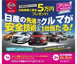 【車の懸賞情報】:日産の6車種の中からクルマ1台をプレゼント!