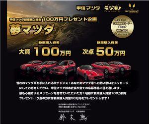 懸賞 甲信マツダ新車購入資金100万円プレゼント企画 夢マツダ.jpg