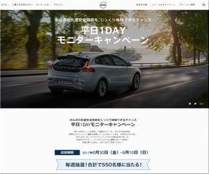 【車の懸賞/モニター】:VOLVO 平日1DAYモニターキャンペーン