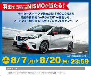 懸賞 羽田でNISSAN ノート e-POWER NISMOが当たる! 日本空港ビルデング株式会社
