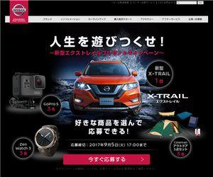 【締切間近/9月5日】:日産  「新型エクストレイル」