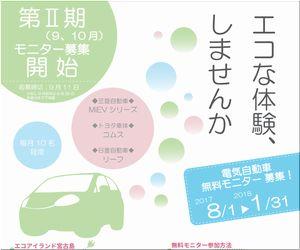 【車の懸賞/モニター】:宮古島市 電気自動車無料試乗モニター募集