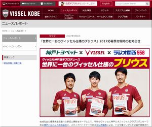 懸賞 世界に一台のヴィッセル仕様のプリウス 神戸トヨペットxVISSELxラジオ関西558