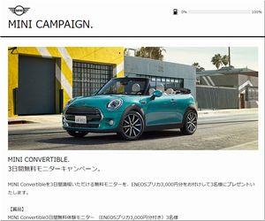 【車の懸賞/モニター】:MINI CONVERTIBLE. 3日間無料モニター