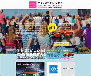 """懸賞当選  日産エクストレイル TOKYO FM SUMMER CAMPAIGN""""夏を、遊びツクセ!"""" ~PLAY IT OUT SUMMER~"""