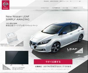 :再掲載 【応募864台目】:新型日産 「リーフ(LEAF)」