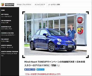 懸賞当選 アバルト595 Mind-Heart TUNEUPキャンペーン