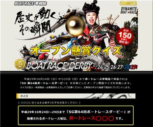 【応募866台目】:マツダ 「CX-5」|BOATRACE 平和島 オープン懸賞クイズ