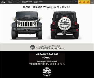 【応募867台目】:Jeep® Wrangler Unlimited TOKYO RATED Special Edition