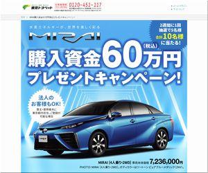懸賞 MIRAI 購入資金60万円プレゼントキャンペーン 東京トヨペット