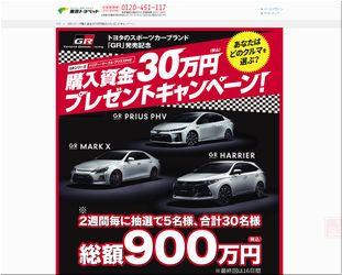 【車の懸賞/その他】:GRシリーズ購入資金30万円プレゼント
