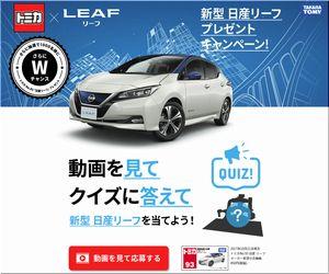 懸賞 トミカ × LEAF 新型 日産リーフプレゼントキャンペーン