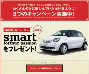 【応募869台目】:smart forfour プレゼントキャンペーン