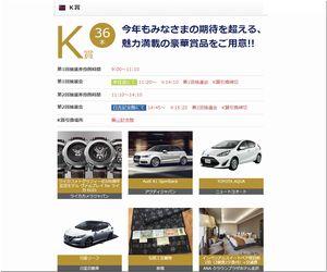 懸賞 2017慶應連合三田会大会 福引抽選会 Audi A1 Sportback TOYOTA AQUA 日産リーフ
