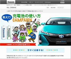 懸賞 トヨタ・プリウスPHVが当たる!教えて!充電池の使い方キャンペーン Panasonic