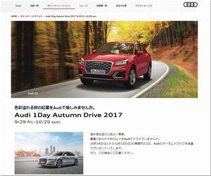 【車の懸賞/モニター】:Audi 1Day Autumn Drive 2017