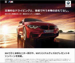 【車の懸賞/モニター】:BMW M4で行く特別なモニター旅行キャンペーン
