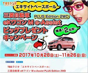 【予告/車の懸賞情報】:三菱 「ekワゴンM e-Assist」 ビッグプレゼントキャンペーン