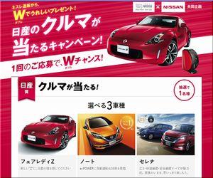 【応募872台目】:選べる3車種!日産のクルマが当たるキャンペーン