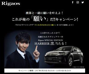 【応募873台目】:トヨタ 「ハリアー(HARRIER)」