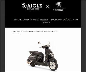 懸賞 PEUGEOTバイクを抽選でプレゼント! AIGLE PEUGEOT SCOOTER 株式会社ラコステ ジャパン