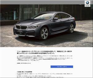【車の懸賞/モニター】:ニュー BMW 6シリーズ グランツーリスモで行く特別な旅