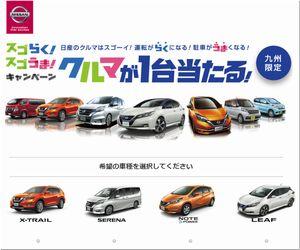 【車の懸賞情報】:日産 スゴらく! スゴうま!クルマが1台当たる!キャンペーン