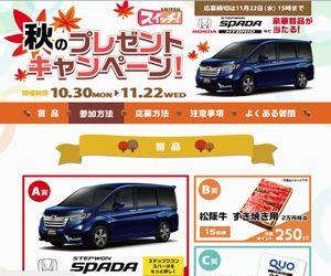 【車の懸賞情報】:ホンダ 「ステップワゴン スパーダ」 スイッチ!秋のプレゼントキャンペーン!