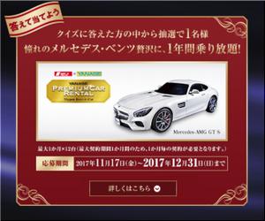 【車の懸賞/モニター】:憧れのメルセデス・ベンツ贅沢に、1年間乗り放題!