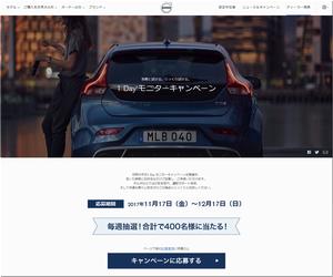 【車の懸賞/モニター】:VOLVO 平日1 Day モニターキャンペーン