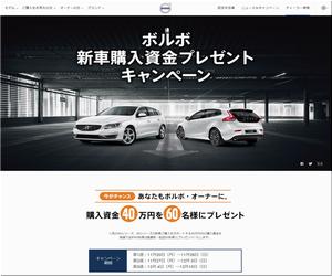 【車の懸賞/その他】:ボルボ 新車購入資金プレゼントキャンペーン