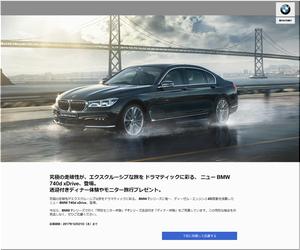 【車の懸賞/モニター】:BMW 7シリーズで行く「特別モニター体験」