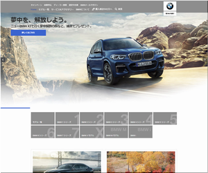 懸賞 ニューBMW X3で行く夢中解放の旅 BMW.Japan
