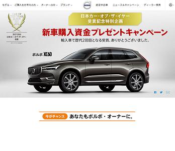 懸賞 ボルボ XC60 日本カー・オブ・ザ・イヤー受賞記念特別企画 新車購入資金プレゼントキャンペーン
