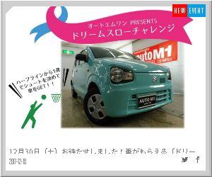 懸賞 秋田ノーザンハピネッツ ドリームスローチャレンジ! スズキ アルト L 4WD 【未使用車】プレゼント