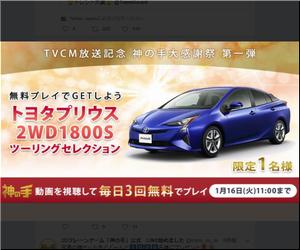 【応募883台目】:トヨタのプリウス2WD1800Sが当たる!! 神の手大感謝祭