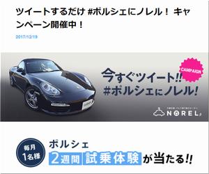 【車の懸賞/モニター】:ツイートするだけ ポルシェにノレル!キャンペーン 第3期応募開始!