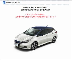 【応募884台目】:電気自動車をプレゼント!|笑いの王者が大集結!ドリーム東西ネタ合戦
