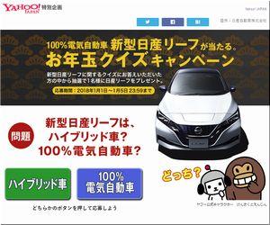 【応募885台目】:100%電気自動車 新型日産リーフが当たる。お年玉クイズキャンペーン