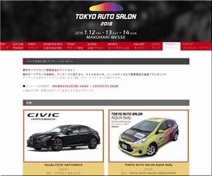 懸賞 Honda CIVIC HATCHBACK|TOKYO AUTO SALON AQUA Rally 東京オートサロン クルマが当たる!! アンケートプレゼント