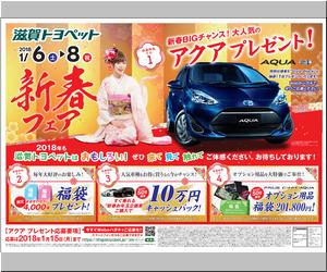 【車の当選者情報】:新春BIGチャンス!大人気のアクアプレゼント!